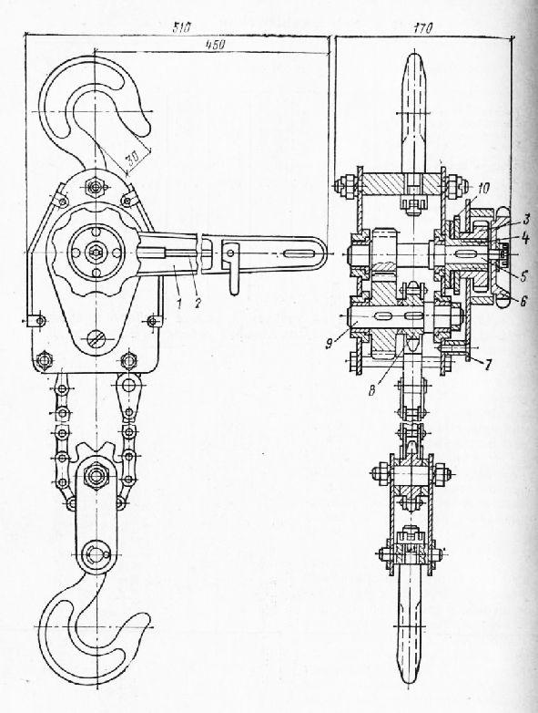Рычажная таль ТР-1М 1 — рычаг;